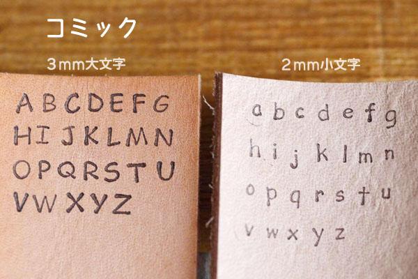 コミック3ミリ大文字と2ミリ小文字