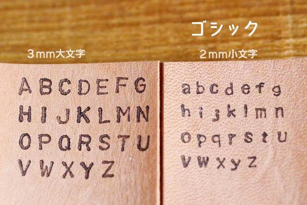 ゴシック3ミリ大文字と2ミリ小文字