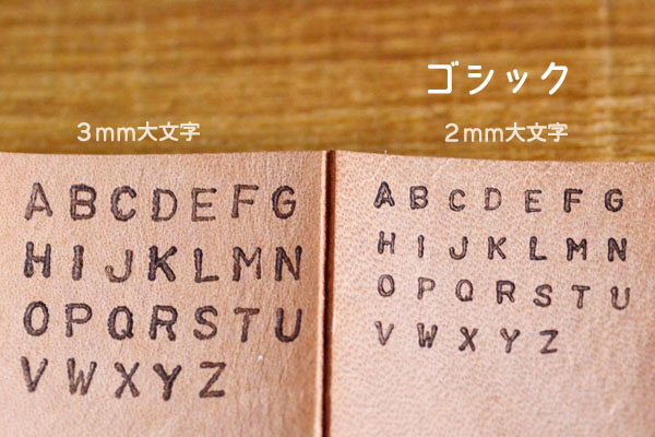 ゴシック3ミリ大文字/2ミリ大文字