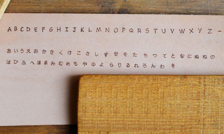 表側に使える文字