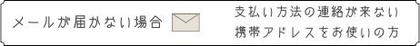 メールが届かないお客様