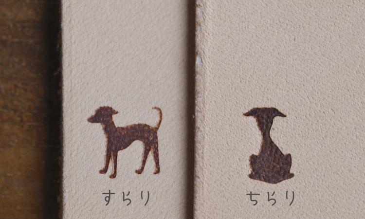 やきごて犬印(ちらり/すらり)
